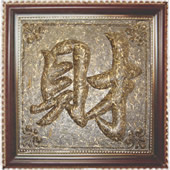 Chinese Lucky Word: Cai